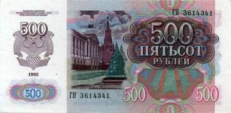 Scan einer alten 500-Rubel-Note
