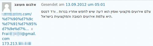Screenshot eines hebräischen Spamkommentares